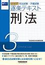 司法試験・予備試験逐条テキスト 2021年版3【合計3000円以上で送料無料】