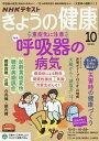 NHK きょうの健康 2020年10月号【雑誌】【3000円以上送料無料】