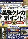 クレジットカード&マイナポイント完全ガイド 2020−2021【3000円以上送料無料】
