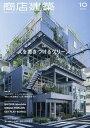 商店建築 2020年10月号【雑誌】【合計3000円以上で送料無料】