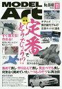 モデルアート 2020年11月号【雑誌】【合計3000円以上で送料無料】