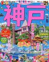 神戸mini '21/旅行【合計3000円以上で送料無料】