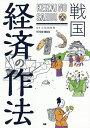 戦国経済の作法/小和田哲男【3000円以上送料無料】