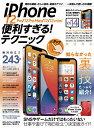 iPhone 12 Pro/12 Pro Max/12/12 mini便利すぎる!テクニック 一歩進んだ使い方が満載!【3000円以上送料無料】