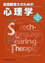 言語聴覚士のための心理学 第2版/山田弘幸【合計3000円以上で送料無料】