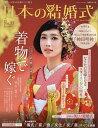 日本の結婚式 No.33【3000円以上送料無料】