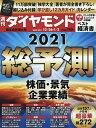週刊ダイヤモンド 2021年1月2日号【雑誌】【3000円以上送料無料】