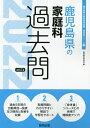 '22 鹿児島県の家庭科過去問/協同教育研究会【3000円以上送料無料】