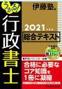 うかる!行政書士総合テキスト 2021年度版/伊藤塾【3000円以上送料無料】
