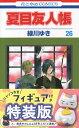 夏目友人帳 26 特装版/緑川ゆき【3000円以上送料無料】