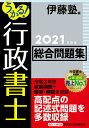 うかる!行政書士総合問題集 2021年度版/伊藤塾【3000円以上送料無料】