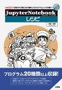 JupyterNotebookレシピ 「仕事」から「遊び」まで数多くのプログラムレシピを紹介!/大澤文孝【3000円以上送料無料】