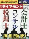週刊ダイヤモンド 2021年2月13日号【雑誌】【3000円以上送料無料】