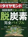 週刊ダイヤモンド 2021年2月20日号【雑誌】【3000円以上送料無料】