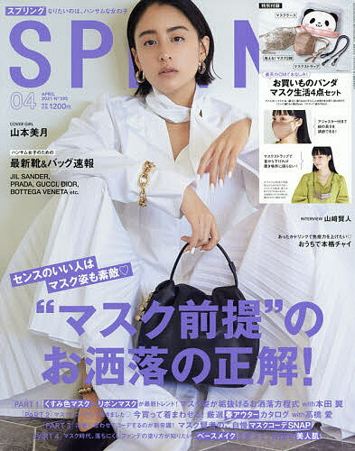 SPRiNG(スプリング) 2021年4月号【雑誌】【3000円以上送料無料】