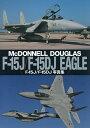 F−15J/F−15DJ写真集 McDONNELL DOUGLAS F−15J/F−15DJ EAGLE【3000円以上送料無料】