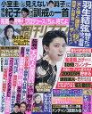 週刊女性 2021年4月13日号【雑誌】【3000円以上送料無料】