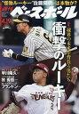 週刊ベースボール 2021年4月19日号【雑誌】【3000円以上送料無料】
