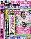 週刊女性セブン 2021年4月22日号【雑誌】【3000円以上送料無料】