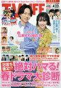 TVLIFE 首都圏版 2021年4月23日号【雑誌】【3000円以上送料無料】