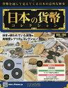 日本の貨幣コレクション 2021年5月26日号【雑誌】【3000円以上送料無料】