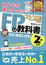 みんなが欲しかった!FPの教科書2級・AFP '21−'22年版/滝澤ななみ【3000円以上送料無料】