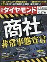 週刊ダイヤモンド 2021年6月19日号【雑誌】【3000円以上送料無料】