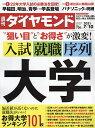 週刊ダイヤモンド 2021年7月10日号【雑誌】【3000円以上送料無料】