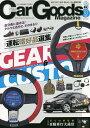 Car Goods Magazine 2021年10月号【雑誌】【3000円以上送料無料】