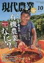 現代農業 2021年10月号【雑誌】【3000円以上送料無料】