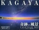 カレンダー '22 KAGAYA奇跡の風【3000円以上送料無料】