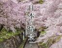 カレンダー '22 日本の情景~心に響く/別所隆弘【3000円以上送料無料】