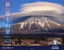 '22 新・富士山景CALENDAR/橋向真【3000円以上送料無料】