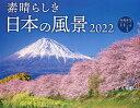 カレンダー '22 素晴らしき日本の風景【3000円以上送料無料】
