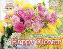 カレンダー '22 HappyFlowe/芙和せら【3000円以上送料無料】