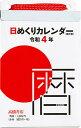 カレンダー '22 E505日めく極小型【3000円以上送料無料】