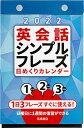 カレンダー '22 E513英会話シンプ【3000円以上送料無料】