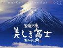 カレンダー '22 富嶽万象 美しき富士/大山行男【3000円以上送料無料】