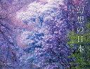 カレンダー '22 幻想の日本 世界一美/桐野伴秋【3000円以上送料無料】