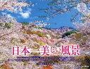 '22 日本一美しい風景カレンダー/日本風景写真家協会片岡巖【3000円以上送料無料】