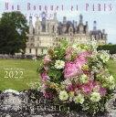 カレンダー '22 パリであなたの花束を【3000円以上送料無料】