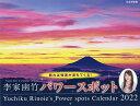カレンダー '22 李家幽竹パワースポッ【3000円以上送料無料】