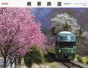 カレンダー '22 絶景鉄道/佐々倉実【3000円以上送料無料】