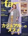 la farfa 2021年11月号【雑誌】【3000円以上送料無料】