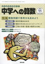 中学への算数 2021年11月号【雑誌】【3000円以上送料無料】