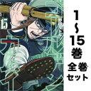 ゴールデンカムイ 1-15巻(最新巻含む全巻セット)/野田サトル(著)【後払いOK】