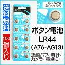 【ゆうパケット送料無料】1.5V ボタン電池 LR44 100個入り【防災グッズ】【lr44 ボタン電池】