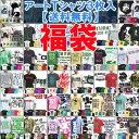 【2019・フェスタT福袋】 【送料無料】3枚おまかせTシャ...