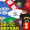 【2019福袋】 【送料無料】3枚おまかせTシャツ 福袋 ふ...