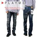 【今だけポイント10倍】メンズ PLAYME プレイミー PMSK-1001 ハードクラッシュ デザイン スリム ジーンズ DESTROY SKINNY 濃色ブルー 【デニム/メンズ】【ky】